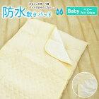 洗える防水敷きパッドお昼寝布団用70×120cm新生児乳児おねしょ洗える防水敷きパットパイル