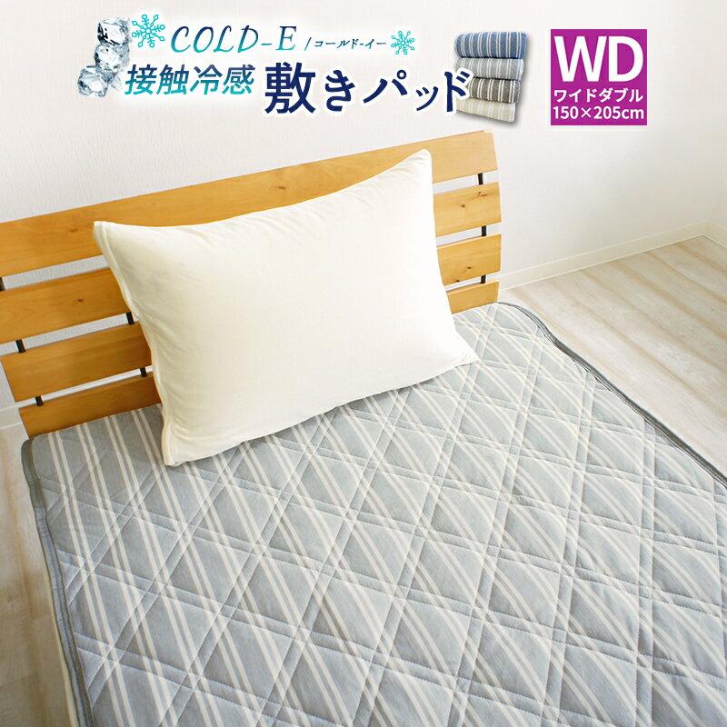 接触冷感 COLD-E 敷きパッド ワイドダブルサイズ 150×205cm WD 接触冷感 接触冷感敷きパッド ひんやり敷パッド ひんやりマット 冷感パッド クール敷きパッド 夏用 洗える 速乾 ベッドパッド