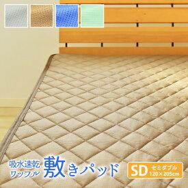 敷きパッド 吸水速乾 ワッフル 敷きパッド セミダブルサイズ 120×205cm 一年中快適に使えます cool pass クールパス 敷きパッド 敷きパット 敷パッド 1人用 一人用 夏用 通年 吸水 速乾 洗える 《S3》