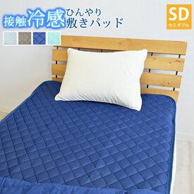 ニット冷感敷きパッド 接触冷感 セミダブルサイズ 120×205cm 接触冷感敷きパッド ひんやり敷パッド ひんやりマット 冷感パッド クール敷きパッド 夏用 洗える 速乾 ベッドパッド