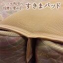 すきまパッド ベッド 敷き布団 通気性のある隙間パッド ベッドや布団の段差を埋める「 すきまパッド ハニカムメッシュ…