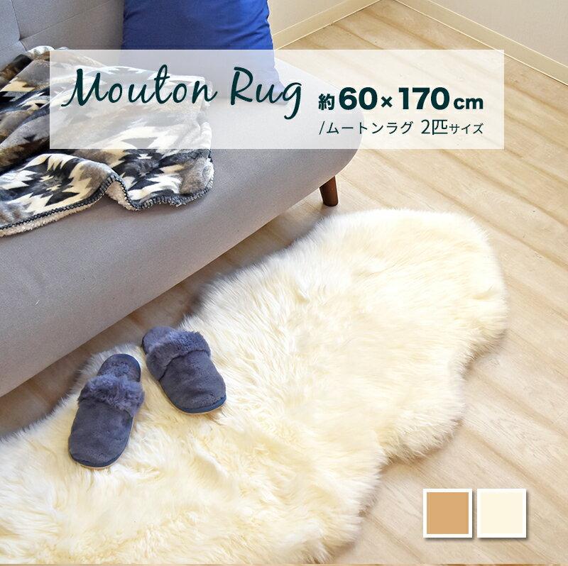 ムートンラグ 2匹物 ニュージーランド原皮 ロング 約60cm×170cm ムートン ラグ 羊毛敷きパッド カーペット ムートンカーペット ムートンマット ソファーカバー マルチカバー ソファサイド フロアーラグ 絨毯 オシャレ 長毛 ファー《2.S4》