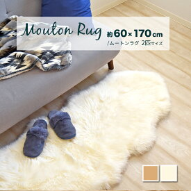 ムートンラグ 2匹物 ニュージーランド原皮 ロング 約60cm×170cm ムートン ラグ 羊毛敷きパッド カーペット ムートンカーペット ムートンマット ソファーカバー マルチカバー ソファサイド フロアーラグ 絨毯 オシャレ ファー