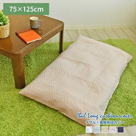 マルチキルティング 長座布団カバー イブル 約75×125cm コットン 綿 綿100% 丸洗い 洗える お昼寝布団カバーにも お昼寝ふとんカバー ファスナータイプ