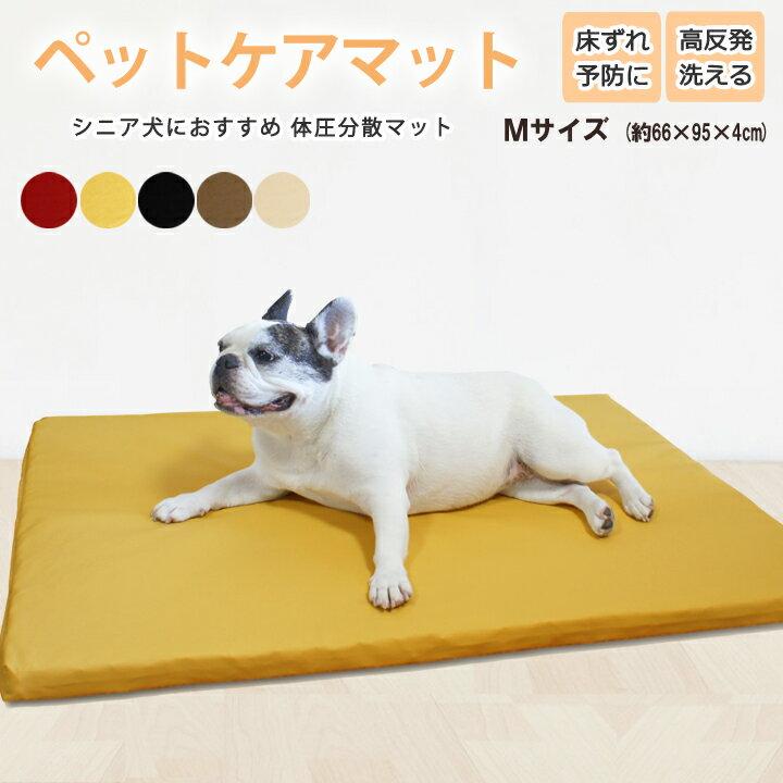 ペットケアマット 体圧分散マット 【 Mサイズ 】(約66×95×4cm) 小型犬〜中型犬用 ペット用クッション レザーカバー付き 床ずれ防止 老犬介護用品 高反発マット ペット用マット ペットマット ドッグケアマット 3DアレルAir