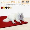 ペットケアマット 体圧分散マット 【 Lサイズ 】(約95×132×4cm) 中型犬〜大型犬用 ペット用クッション ソフトレザー…