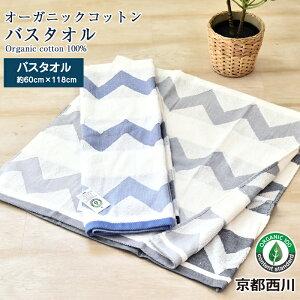 京都西川 オーガニックコットン バスタオル 60×118cm 綿100% タオル ジャカード織り パイル ギフト やわらかな肌触り おしゃれ たおる ネクスタイル towel 1-NX-3001(OCS)