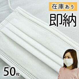 【送料無料】マスク 50枚 不織布マスク 立体型 使い捨てマスク 3層構造 ウイルス 防塵 花粉 飛沫感染対策 男性用 女性用 大人用 レギュラーサイズ 在庫あり 即日発送 国内発送 50枚入り 白 三層 ノーズワイヤー やわらか