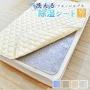 【4色】 洗える 除湿シート セミダブル 110×180cm 布団 の 下 に 敷く マット があれば からっと寝られます シリカゲ…