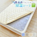 【4色】 洗える 除湿シート ワイドキング 180×180cm 布団 の 下 に 敷く マット があれば からっと寝られます シリカ…