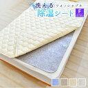 【4色】 洗える 除湿シート ファミリー 220×180cm 布団 の 下 に 敷く マット があれば からっと寝られます シリカゲ…