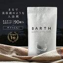 \SNSで話題/ BARTH 入浴剤 バース 90錠【公式店】送料無料 | 重炭酸 炭酸入浴剤 ギフト 男性 高級 入浴剤 プレゼン…