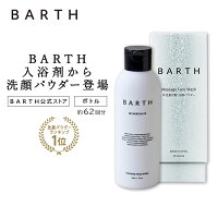 【公式店】BARTH(バース)洗顔パウダーボトル[重炭酸洗顔毛穴くすみ]