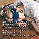 【公式店】Sleepdays(スリープデイズ)(日本製)Recovery Eye Pillow(リカバリーアイピロー)[睡眠 不眠 快眠 ぐっすり…