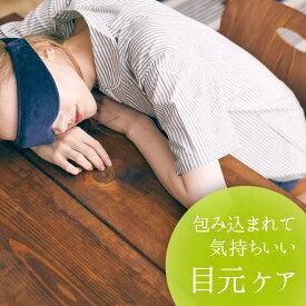 【公式店】Sleepdays(スリープデイズ)(日本製)Recovery Eye Pillow(リカバリーアイピロー)[睡眠 不眠 快眠 ぐっすり アイケア ふわふわ アイマスク 血流]