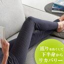 【公式店】Sleepdays(スリープデイズ)(日本製) Recovery Leggings(リカバリー レギンス)[睡眠 快眠 不眠 ぐっすり]