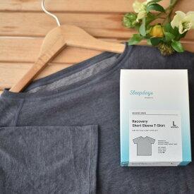 【公式店】Sleepdays(スリープデイズ)(日本製) Recovery Short Sleeve T-shirts(リカバリー ショートスリーブ Tシャツ)[睡眠 不眠 快眠 代謝 ぐっすり リラックス 血行 高機能 パジャマ]