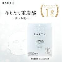 【楽天予約限定特典付き】BARTH(バース)重炭酸フェイスマスク3包入り【重炭酸イオン/オーガニック/オーガニック植物美容成分3種入り/無添加/100%ピュアコットン/スペシャルケア】