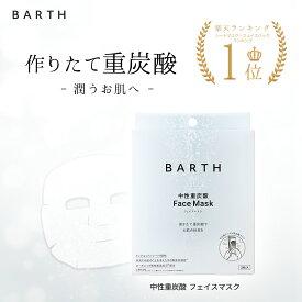 【公式店】BARTH(バース)中性 重炭酸 フェイスマスク【3包入り】[たっぷり 美容液配合][無添加 日本製 ピュアコットン 100% オーガニック植物美容成分]