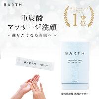 【公式店】BARTH(バース)洗顔パウダー【10包】[重炭酸洗顔毛穴くすみ]