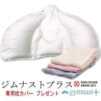 ジムナストプラス枕【GYMNASTまくら】