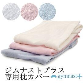 ジムナスト 枕 専用カバー パイル ベーシック 【GYMNASTまくら】 楽天 寝具 まくら ピロケース