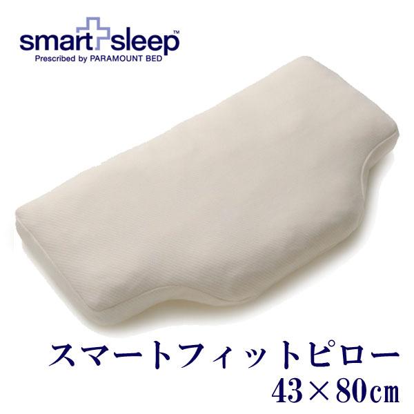 パラマウントベッド スマートスリープ スマートフィット ピロー  ハイタイプ/ロータイプ/スーパーロータイプやわらかい,寝返りしやすい,ビッグサイズ,洗える,枕