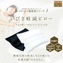 いびき防止 枕 いびき軽減ピローα 43×63cm Mサイズ いびき 枕 スモールサイズ いびき対策 まくら 仰向け 横向き