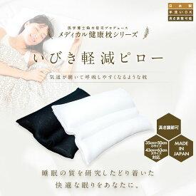 【クーポンで500円引き!】いびき防止 枕 いびき軽減ピローα 35×50cm Sサイズ いびき 枕 スモールサイズ いびき対策 まくら 仰向け 横向き