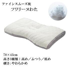 東京西川 枕 | ファインスムーズ ファインクオリティ フワリーヌわた 【やわらかめ】 ワイドサイズ 70×43cm 高さ調整 洗える枕