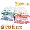 そば枕 35×50 日本製 国産 そばがら枕 ピロー 程よい固さ 薬品不使用 安全 硬め枕 柄おまかせタイプ ピン…