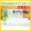 更好的睡眠枕头 fs3gm 京都西川医师推荐产品