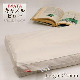 イワタの 天然素材 キャメル 枕(低め 2.5センチ) 岩田 枕 ピロー まくら 肩こり