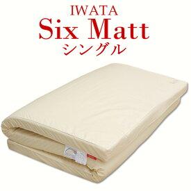 【マットレス】 イワタ 6層マットレス スィスマット シングルサイズ 岩田 送料無料