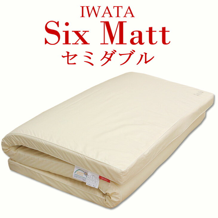 【マットレス】 イワタ 6層マットレス スィスマット セミダブルサイズ 岩田 送料無料