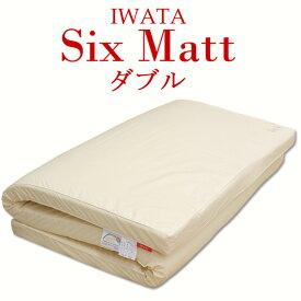 【マットレス】 イワタ 6層マットレス スィスマット ダブルサイズ 岩田 寝具  送料無料