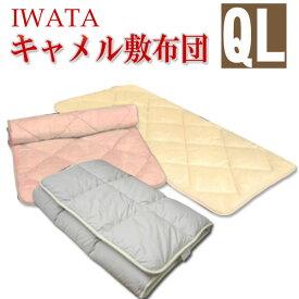 イワタの 天然素材 キャメル敷き布団 クイーンロング(ライトロングタイプ 3.5kg ) 岩田 寝具 イオゾンデルタ加工