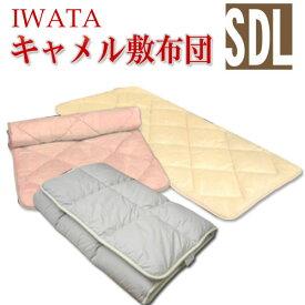イワタの 天然素材 キャメル敷き布団 セミダブルロング(ライトロングタイプ 2.6kg ) 岩田 寝具  イオゾンデルタ加工