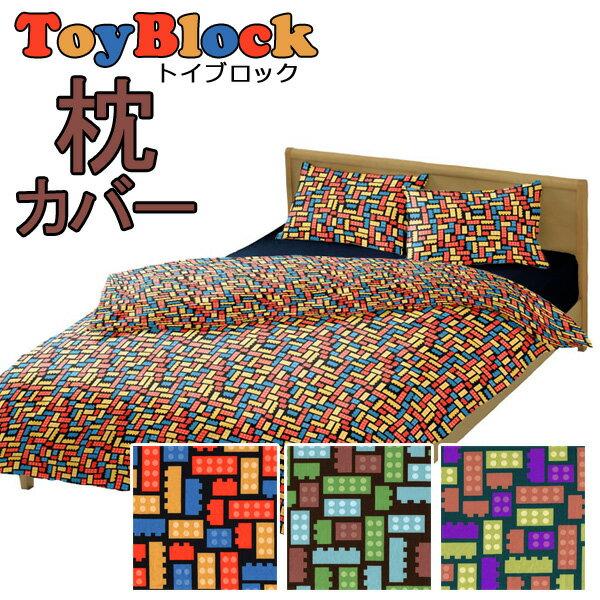 枕カバー ピローケース 43×63cm レギュラーサイズ トイブロック 綿100% コットン100% 日本製 可愛い こども キッズ かわいい ブロック 子ども おもちゃ トイ カジュアル まくらカバー ピロケース ピロカバー ピローカバー