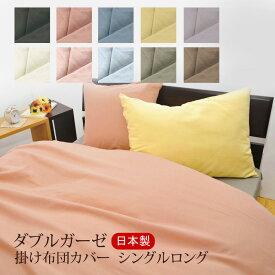 日本製 ダブルガーゼ 綿100% 掛け布団カバー シングルロング 150x210cm (掛けカバー 掛け布団 掛けふとんカバー 布団カバー) 2重ガーゼ 二重ガーゼ 無地 シンプル かわいい ナチュラル