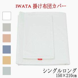 イワタ 高級 超長綿100% 掛けカバー シングルロングサイズ(E-FC-00380)掛け布団カバー 岩田 綿100%