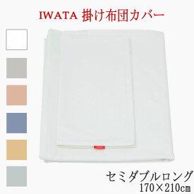 イワタ 高級 超長綿100% 掛けカバー セミダブルロングサイズ(E-FC-00380)掛け布団カバー 岩田 綿100%