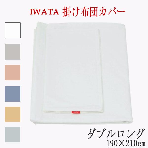 イワタ 高級 超長綿 綿100% 掛けカバー ダブルロングサイズ(E-FC-00380)掛け布団カバー 岩田