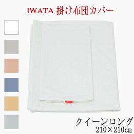 イワタ 高級 超長綿100% 掛けカバー クイーンロングサイズ(E-FC-00380)掛け布団カバー 岩田 綿100%