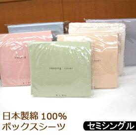 ボックスシーツ 綿100% セミシングル 80×200×30 日本製 無地 ブロード 平織 洗い替え用に