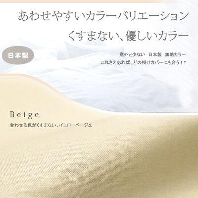 日本製カバー