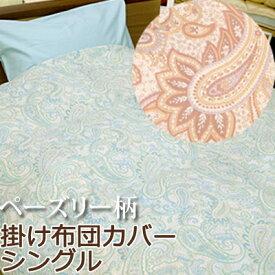 日本製 掛け布団カバー シングル 150×200 綿100% コットン100% ヴィスタ ペーズリー 上品 高級 おしゃれ かわいい 天然素材 布団カバー コットン 綿 プリント グリーン ベージュ 紐つき 無地 リバーシブル 北欧 カバーリング 92755