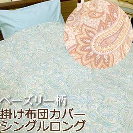 日本製 掛け布団カバー シングルロング 150×210 綿100% コットン100% ヴィスタ ペーズリー 上品 高級 おしゃれ かわいい 天然素材 布団カバー コットン 綿 プリント グリーン ベージュ 紐つき 無地 リバーシブル 北欧 カバーリング 92766