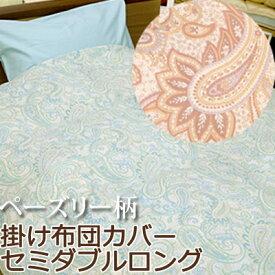 日本製 掛け布団カバー セミダブルロング 170×210 綿100% コットン100% ヴィスタ ペーズリー 上品 高級 おしゃれ かわいい 天然素材 布団カバー コットン 綿 プリント グリーン ベージュ 紐つき 無地 リバーシブル 北欧 カバーリング 92777