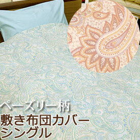 日本製 敷き布団カバー シングル 105×205 綿100% コットン100% ヴィスタ ペーズリー 上品 高級 おしゃれ かわいい 天然素材 布団カバー コットン 綿 プリント グリーン ベージュ 紐つき 無地 リバーシブル 北欧 カバーリング 92730